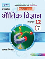 Madhymik Bhautik Vigyan -12 (Part 1-2) (NCERT BASED) (Hindi Medium)