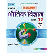 Madhymik Bhautik Vigyan -12 (Part 1-2) (NCERT BASED) (Hindi Medium)