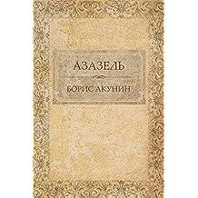 Azazel':  Russian Language (Russian Edition)