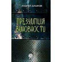 Презумпция виновности (Russian Edition)