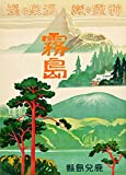 """Millésime Voyage au JAPON """" Kirishima, Retraite des Esprits """" Environ 1930 - Sur Format A3 Papiers Brillants de 250g. Affiches de Reproduction"""