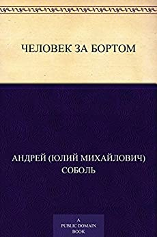 Человек за бортом (Russian Edition) par [Соболь, Андрей (Юлий Михайлович)]