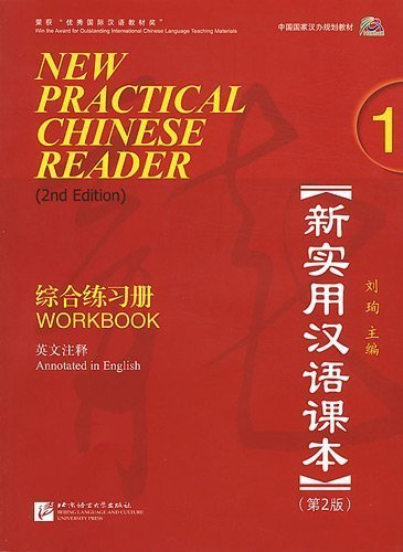 New Practical Chinese Reader, Vol. 1: Workbook (W/MP3), 2nd Edition (English and Mandarin Chinese Edition) by Liu Xun (2010) Paperback