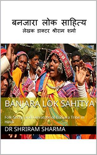 Banjara  Lok Sahitya: Folk Songs and Literature of Banjara Tribe in Hindi (SFCT Book 4) (Hindi Edition) por Dr Shriram Sharma
