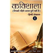 Kavishala (First, edition 2017)