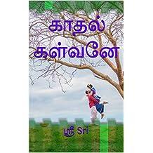காதல் கள்வனே (Tamil Edition)