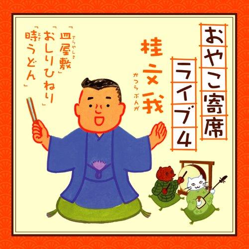Katsura Bunga - Oyako Yose Live 4 [Japan CD] TECR-21359