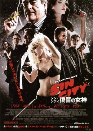 SIN CITY : A DAME TO KILL FOR – Japanese Imported Movie Wall Poster Print - 30CM X 43CM Brand New (Dvd Sin City Kill Dame Für To)