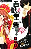 I pour the king of beasts! (Cheese Flower Comics) (2012) ISBN: 4091346499 [Japanese Import]