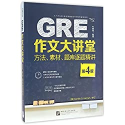 GRE Writing Course (the 4th Edition of Courses about Method, Material and Questions in the Old Exams)