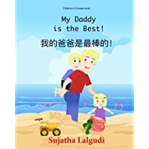 Children's book in Chinese: My Daddy is the best: Bedtime story in Chinese for kids (Kids ages 3-9) Chinese book for children about dads. (Bilingual ... (Bilingual Chinese English Children's Books)
