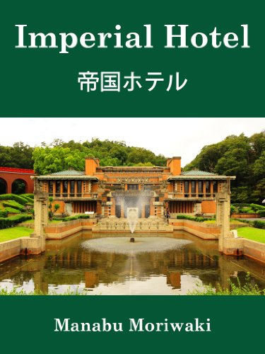 Imperial Hotel (Japanese Edition)