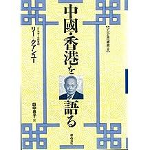 中国・香港を語る (アジア文化å¢æ›¸)