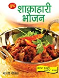 Shudha Shakahari Bhojan: Jhatapat Bananie Svaadisht Khanaa. Pizza, Pita Pocket Evam Paneer Kabaab Ki Nayi Recipe Sahit! [Paperback]