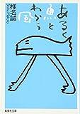 あるく魚とわらう風 (集英社文庫)