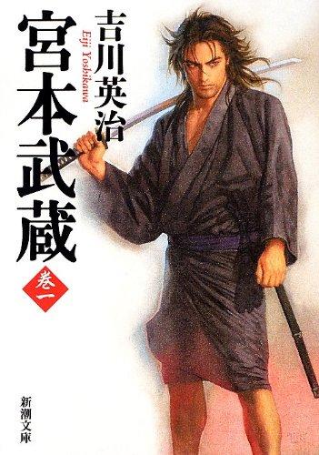 Miyamoto musashi : 1