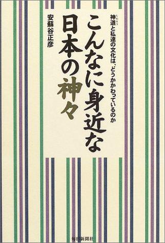 Konnani mijikana nihon no kamigami : Shintō to watakushitachi no bunka wa dō kakawatteirunoka
