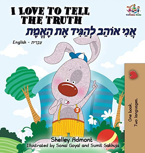 I Love to Tell the Truth (English Hebrew book for kids): Hebrew children's book (English Hebrew Bilingual Collection)