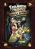 Gravity Falls. Zabytye legendy. Graficheskij roman.