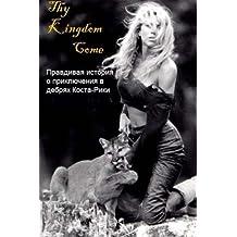 Thy Kingdom Come: russian edition