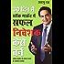 30 Din Mein Safal Stock Market Investor Kaise Bane   (Hindi)