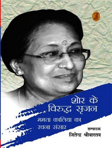 Shor Ke Viruddh Srajan (Mamata Kaliya Ka Rachna Sansar)
