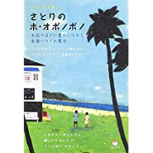 Satori no ho oponopono : Hoihoi kurashi : Tebanasu hodo ni yutaka ni nareru rakuen hawai no maho.