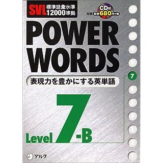 SVL標準語彙水準12000準拠 POWER WORDS〈Level7B〉
