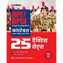 25 Practice Sets RPF & RPSF Constable 2018