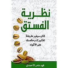 Nathareyat Al Fustoq, by Fahd Amer Al Ahmady