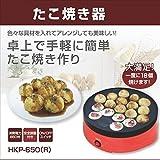 YAMAZEN Electric Takoyaki Pan Pancake Puffs HKP-650(R)