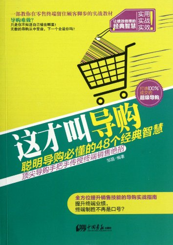 ecialist-48 Classical Wisdom A Smart Promotion Specialist Must Know (Chinese Edition) ()