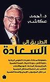 الطريق إلى السعادة (Arabic Edition)