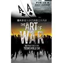 The Art of War 36 Strategies for Texas Hold'em