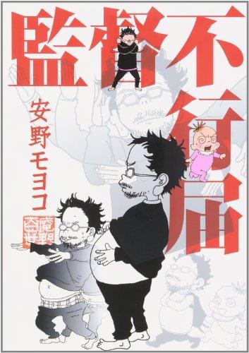 Kantoku Fuyuki Todoki [Japanese Edition]