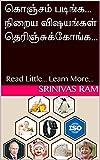 கொஞ்சம் படிங்க... நிறைய விஷயங்கள் தெரிஞ்சுக்கோங்க...: Read Little... Learn More... (Tamil Edition)