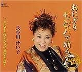 Onigiri Sanba de Odoroyo/Onigi