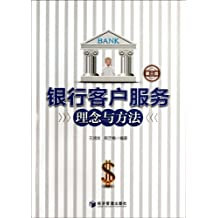 Bank Customer Service Concepts and Methods - Third Edition (Chinese Edition)