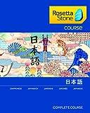 Rosetta Stone Course - Komplettkurs Japanisch [Download]