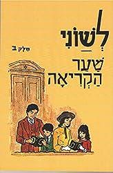 Leshonee Hakriah Shaar, Part 2: (Beginner Hebrew reader) (Hebrew Edition) by Sol Scharfstein (1956-01-01)