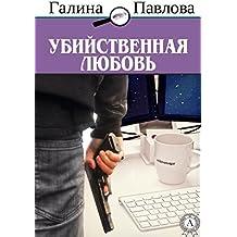 Убийственная любовь (Russian Edition)