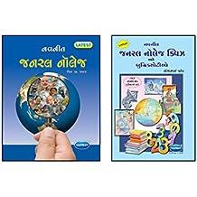Navneet General Knowledge Book 2015