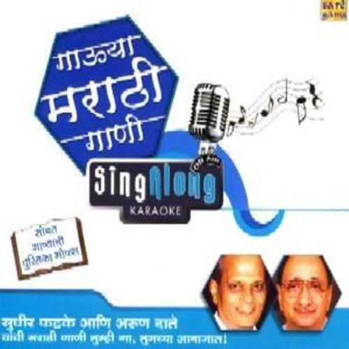 Marathi Karaoke Tracks