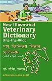 New Illustrated Veterinary Dictionary-HINDI