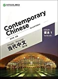 Contemporary Chinese (Revised edition) Vol.1 - Textbook (English and Chinese Edition) by Zhongwei Wu (2015-01-30)
