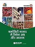 Commodities Bazaar Me Nivesh Ab Aur Asaan(Hindi)
