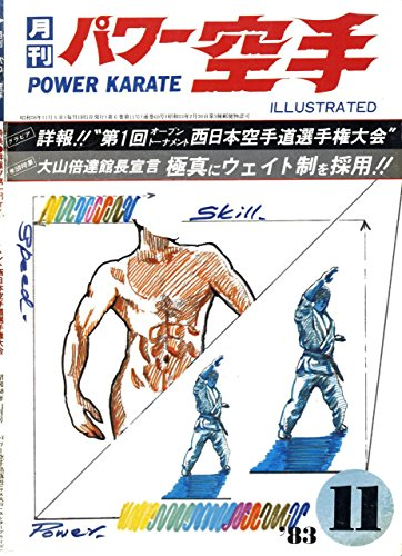 Monthly Power Karate Illustrated November 1983 (Kyokushin karate collection) (Japanese Edition)