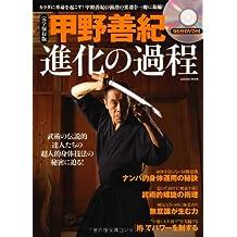 Kono yoshinori shinka no katei : Kanzen hozonban.