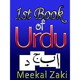 1st Book of Urdu (Urdu Books for Kindle)