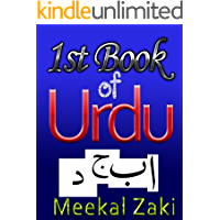 1st Book of Urdu (Urdu Books for Kindle )